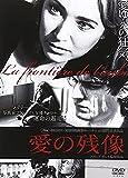 愛の残像 [DVD] image