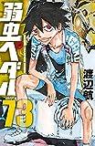 弱虫ペダル 73 (少年チャンピオン・コミックス)