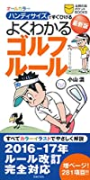 最新版 よくわかるゴルフルール ー オールカラーハンディサイズですぐひける (主婦の友ポケットBOOKS)