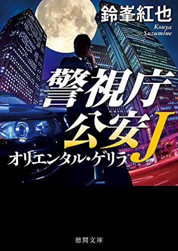 オリエンタル・ゲリラ: 警視庁公安J (徳間文庫)
