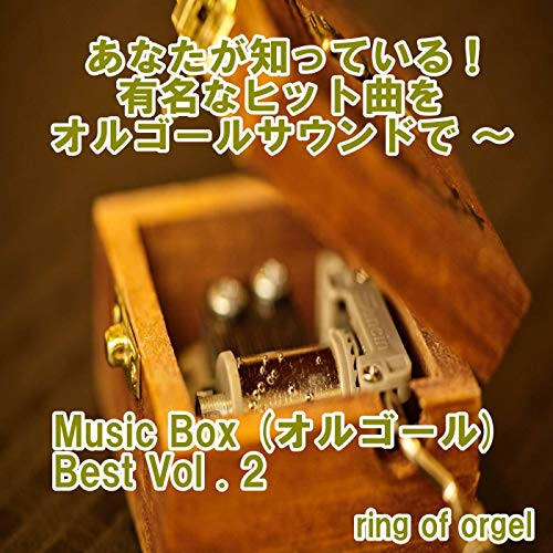 Happii Endo (Music Box)