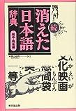 消えた日本語辞典 (続)