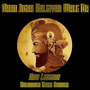Dhan Jigra Kalgiyan Wale Da (feat. Kulwinder Singh Bhinder)