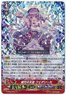 カードファイト!! ヴァンガード V-SS07/021 稀代の天稟 フェデリーカ RRR