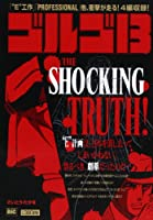 ゴルゴ13 THE SHOCKING TRUTH! (My First Big)