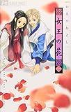 女王の花 (1) (フラワーコミックス)