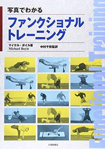 写真でわかるファンクショナルトレーニング - マイケル ボイル, Boyle,Michael, 千秋, 中村