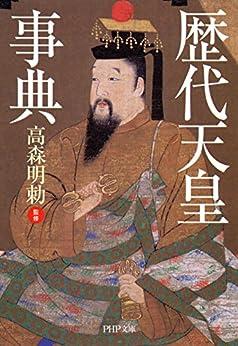 [高森 明勅]の歴代天皇事典 (PHP文庫)