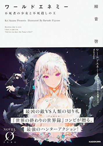 ワールドエネミー 不死者の少女と不死殺しの王 (Novel 0)