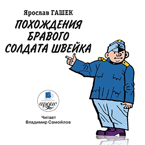 Pohozhdeniya bravogo soldata Shveyka [The Fateful Adventures of the Good Soldier Svejk During the World War] audiobook cover art