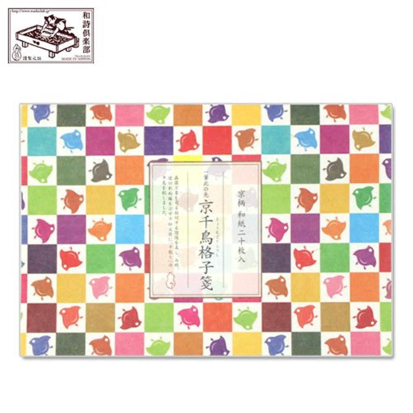合わせて菊ようこそ【一筆箋】一筆此の先箋京千鳥格子箋 (IC-020)同柄20枚綴和詩倶楽部Mini letter paper, Washi-club