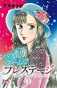 [野間美由紀]のパズルゲーム☆プレステージ 2 (ボニータ・コミックス)