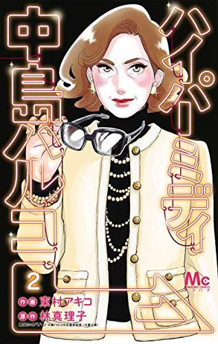 ハイパーミディ中島ハルコ 2 (マーガレットコミックス)