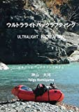 ULTRALIGHT PACKRAFTING: 日本の川をパックラフトで旅する (MyISBN – デザインエッグ社)