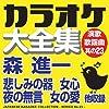 カラオケ大全集 演歌・歌謡曲 其の23 ― 森 進一 ―