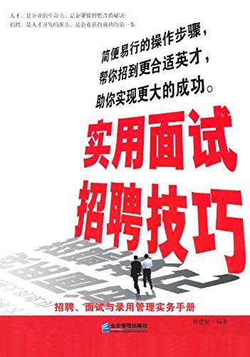 实用面试招聘技巧(Practical Skills for Interview and Recruitment) (Chinese Edition)