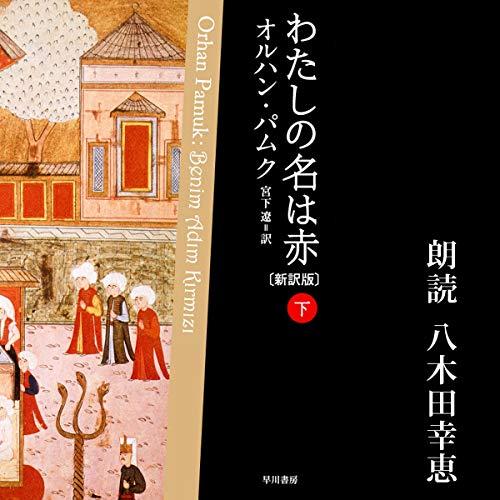 『わたしの名は赤〔新訳版〕 下』のカバーアート