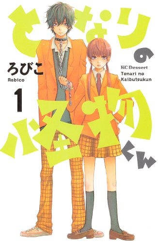 となりの怪物くん(1) (デザートコミックス)