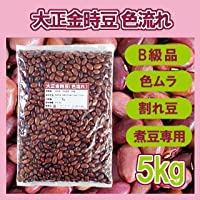 大正金時豆《色流れ》(5kg)