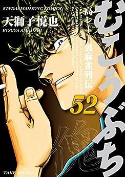 [天獅子悦也]のむこうぶち 高レート裏麻雀列伝(52) (近代麻雀コミックス)