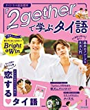 『2gether』で学ぶタイ語 (JTBのMOOK)
