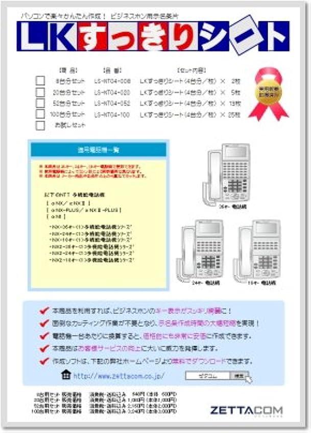 溶けたマウスネックレットLKすっきりシート(NTT αNX/NXⅡ用 20台分)LS-NT04-020