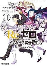 リゼロ Re:ゼロから始める異世界生活 第三章 Truth of Zero コミック 全11巻セット [コミック] マツセ ダイチ