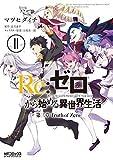 リゼロ Re:ゼロから始める異世界生活 第三章 Truth of Zero コミック 全11巻セット
