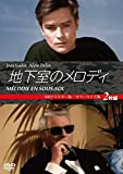 地下室のメロディ[DVD]