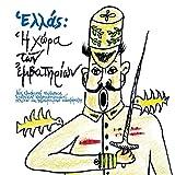 I Kypros Einai Anexartiti (Fevrouarios 1959)