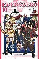 EDENS ZERO エデンズゼロ コミック 1-10巻セット [コミック] 真島ヒロ