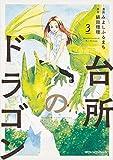 台所のドラゴン 3 (ジーンピクシブシリーズ)