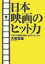 日本映画のヒット力 なぜ日本映画は儲かるようになったか