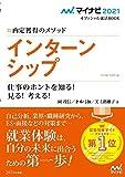 マイナビ2021 オフィシャル就活BOOK 内定獲得のメソッド インターンシップ 仕事のホントを知る!  見る!  考える! (マイナビオフィシャル就活BOOK)