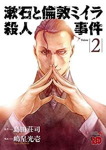 漱石と倫敦ミイラ殺人事件 2 (チャンピオンREDコミックス)