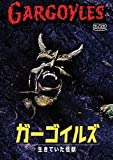 ガーゴイルズ 生きていた怪獣[DVD]