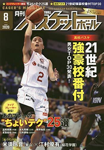 月刊バスケットボール 2020年 08 月号 [雑誌]