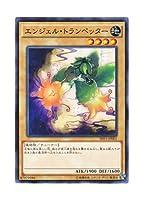 遊戯王 日本語版 SHVI-JP001 Angel Trumpeter エンジェル・トランペッター (ノーマル)