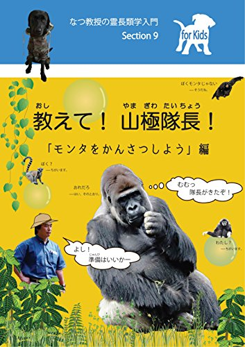 The World of Primatology 9: introduced by Professor Natsu: All about Gorillas 1 The World of Primatology: introduced by Professor Natsu (scientia est potentia) (Japanese Edition)