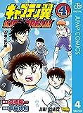 キャプテン翼 KIDS DREAM 4 (ジャンプコミックスDIGITAL)