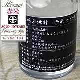 吹上 赤米使用 荒ろ過米焼酎 16年熟成 H14BY 36゜ 特別限定品 720ML 特製化粧箱入り