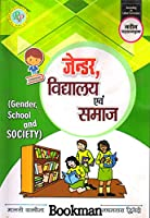 Gender School And Society