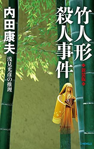 竹人形殺人事件-新装版 (C★NOVELS, 26-15)