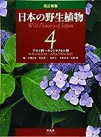 改訂新版 日本の野生植物 4: アオイ科~キョウチクトウ科