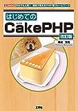q? encoding=UTF8&ASIN=4777518477&Format= SL160 &ID=AsinImage&MarketPlace=JP&ServiceVersion=20070822&WS=1&tag=liaffiliate 22 - CakePHPの本・参考書の評判