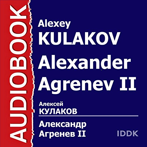 Couverture de Alexander Agrenev II [Russian Edition]