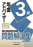 銀行業務検定試験 年金アドバイザー3級問題解説集〈2020年10月受験用〉