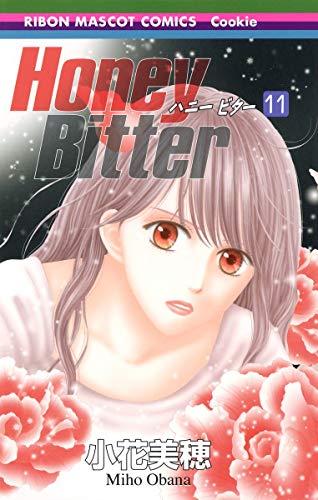 Honey Bitter 11 (りぼんマスコットコミックス)