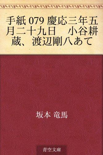 手紙 079 慶応三年五月二十九日 小谷耕蔵、渡辺剛八あての詳細を見る