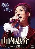 山内惠介コンサート2011~あなたとの誓い~[Blu-ray/ブルーレイ]